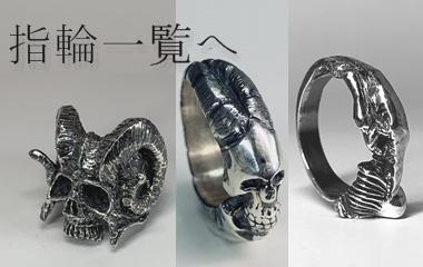 指輪の一覧へ